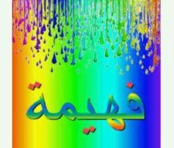 Faheemah